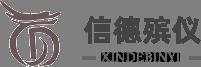 北京信德殡仪服务有限公司